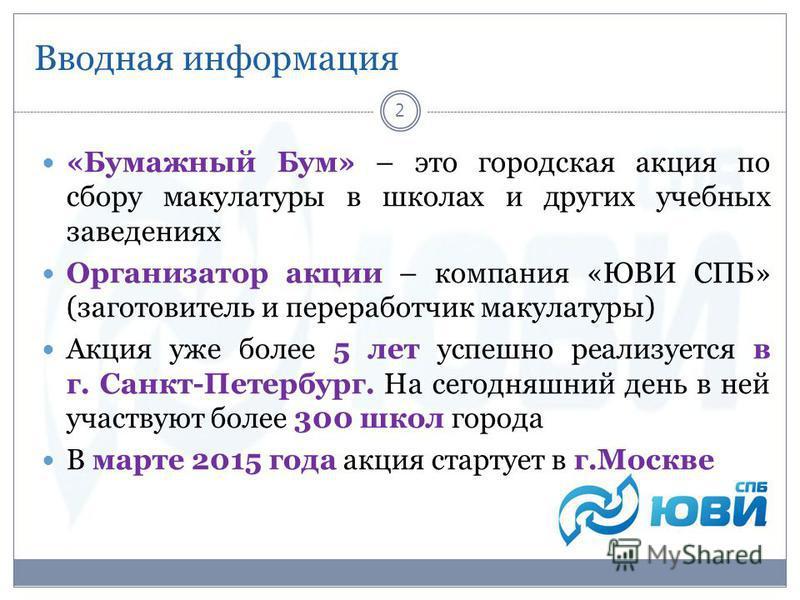 «Бумажный Бум» – это городская акция по сбору макулатуры в школах и других учебных заведениях Организатор акции – компания «ЮВИ СПБ» (заготовитель и переработчик макулатуры) Акция уже более 5 лет успешно реализуется в г. Санкт-Петербург. На сегодняшн