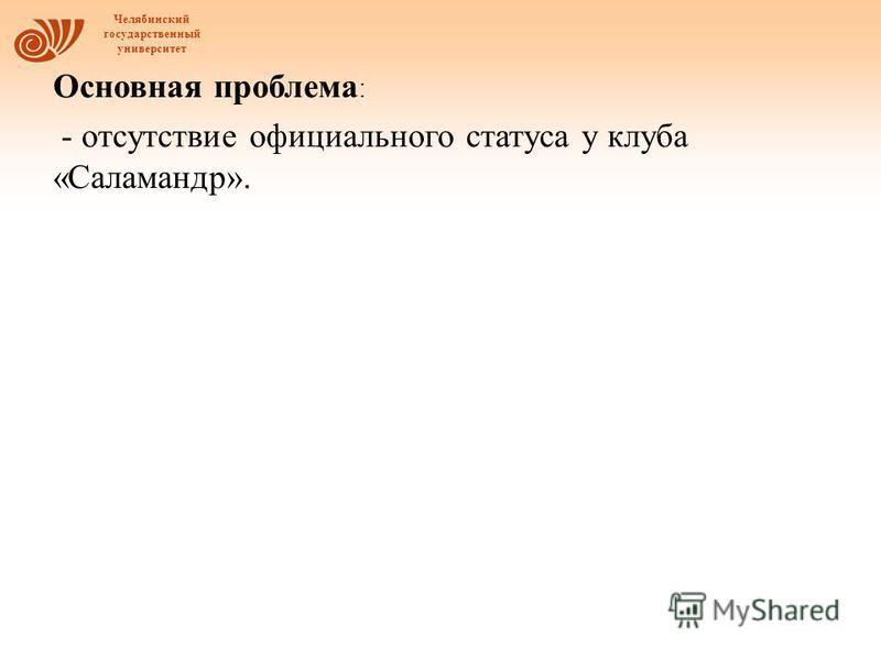 Челябинский государственный университет Основная проблема : - отсутствие официального статуса у клуба «Саламандр».