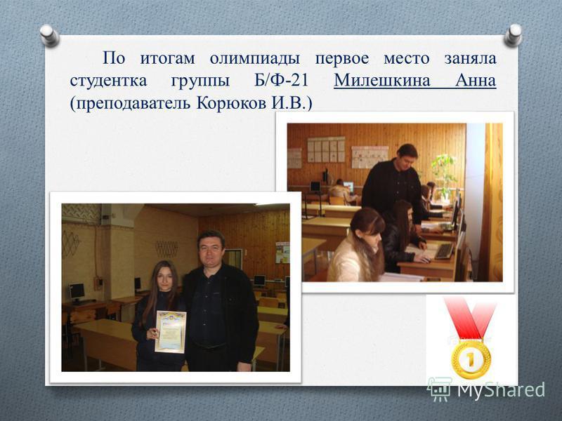 По итогам олимпиады первое место заняла студентка группы Б/Ф-21 Милешкина Анна (преподаватель Корюков И.В.)