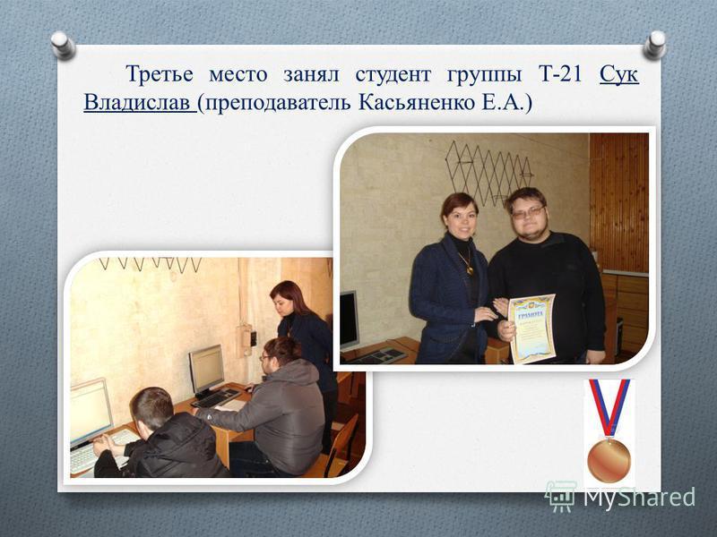 Третье место занял студент группы Т-21 Сук Владислав (преподаватель Касьяненко Е.А.)