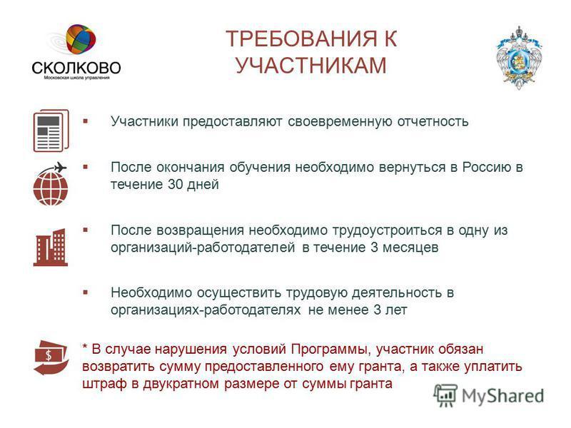 Участники предоставляют своевременную отчетность После окончания обучения необходимо вернуться в Россию в течение 30 дней После возвращения необходимо трудоустроиться в одну из организаций-работодателей в течение 3 месяцев Необходимо осуществить труд