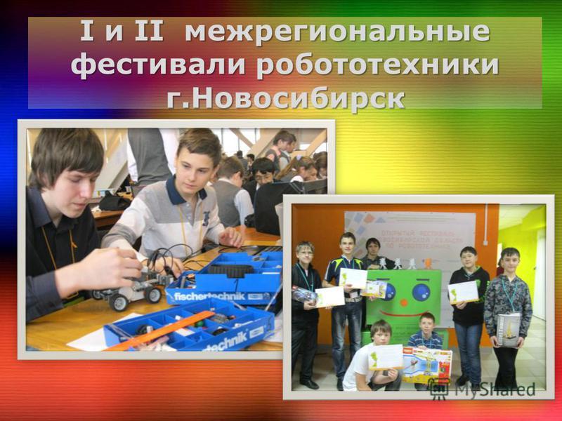I и II межрегиональные фестивали робототехники г.Новосибирск