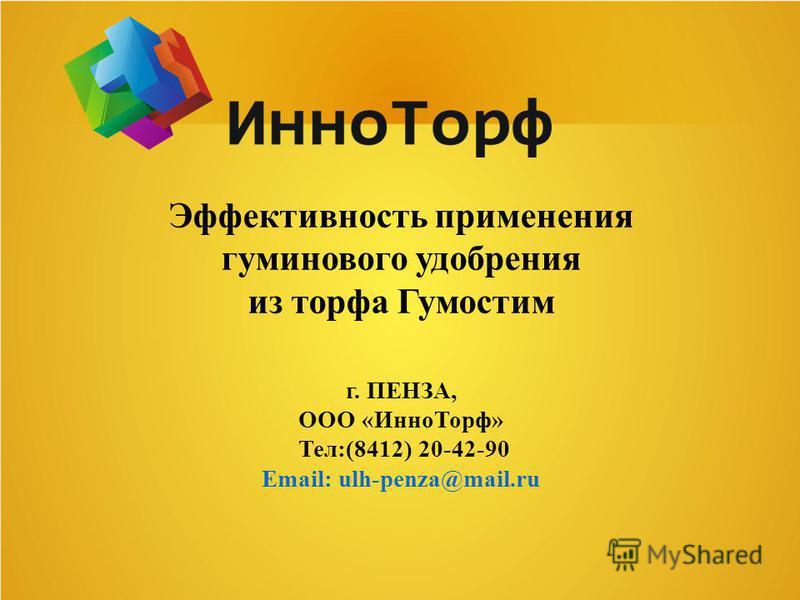 Эффективность применения гуминового удобрения из торфа Гумостим г. ПЕНЗА, ООО «Инно Торф» Тел:(8412) 20-42-90 Email: ulh-penza@mail.ru