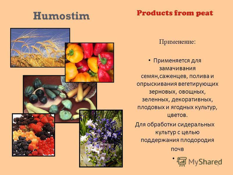 4 Products from peat Применение : Применяется для замачивания семян,саженцев, полива и опрыскивания вегетирующих зерновых, овощных, зеленных, декоративных, плодовых и ягодных культур, цветов. Для обработки сидеральных культур с целью поддержания плод