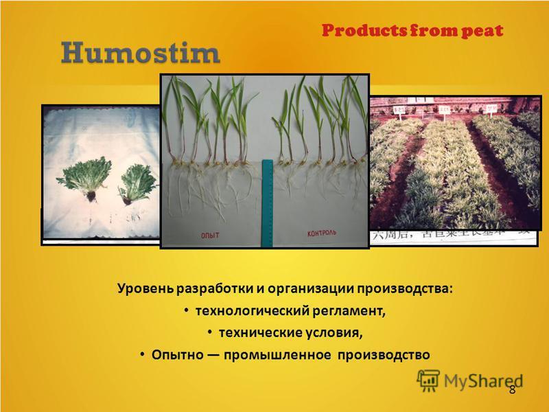 8 Products from peat Уровень разработки и организации производства: технологический регламент, технические условия, Опытно промышленное производство