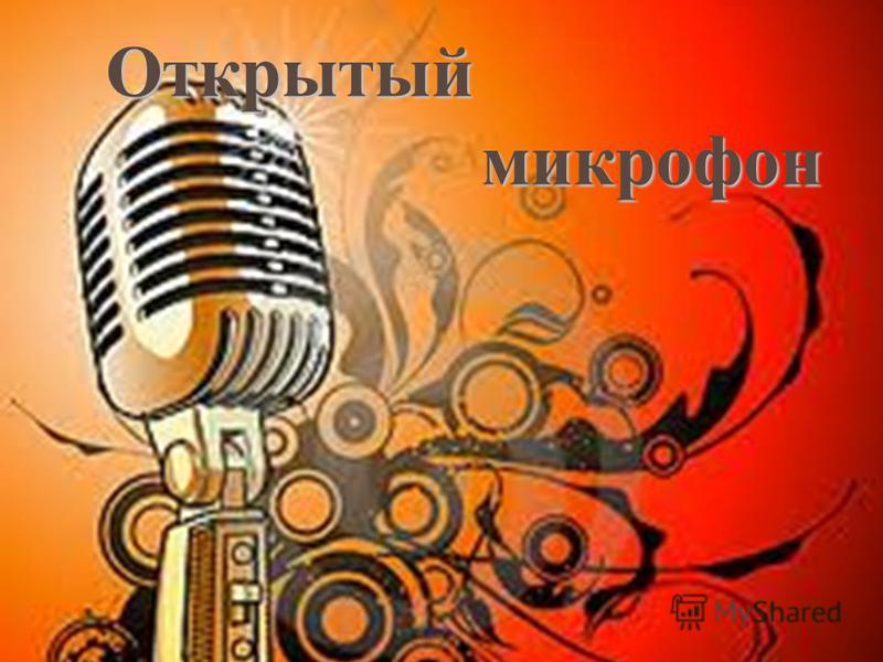 Открытый микрофон микрофон