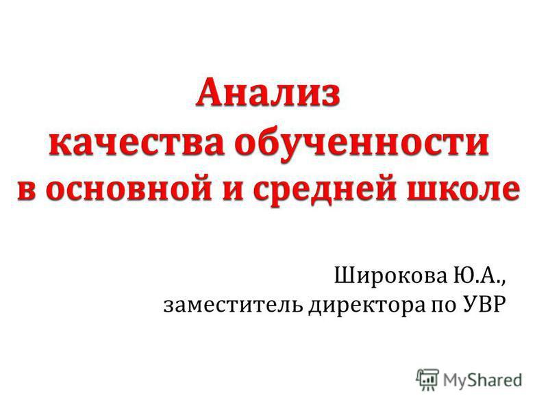Широкова Ю. А., заместитель директора по УВР