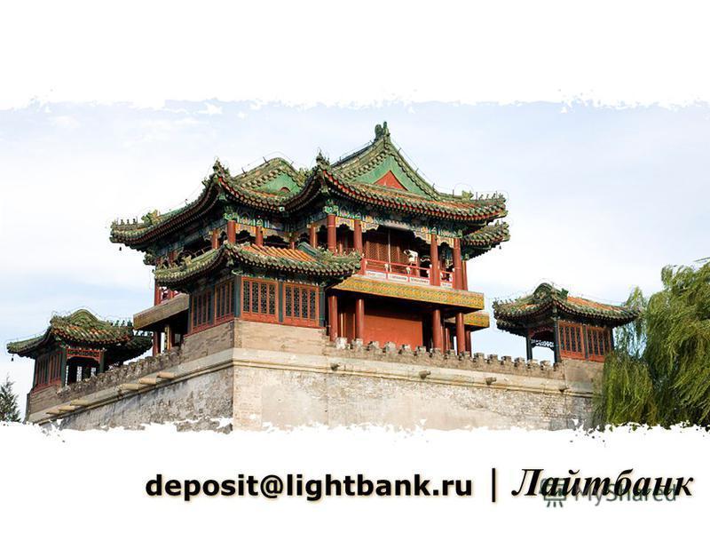 deposit@lightbank.ru | Лайтбанк