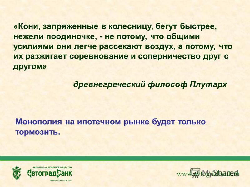 www.avtogradbank.ru «Кони, запряженные в колесницу, бегут быстрее, нежели поодиночке, - не потому, что общими усилиями они легче рассекают воздух, а потому, что их разжигает соревнование и соперничество друг с другом» древнегреческий философ Плутарх