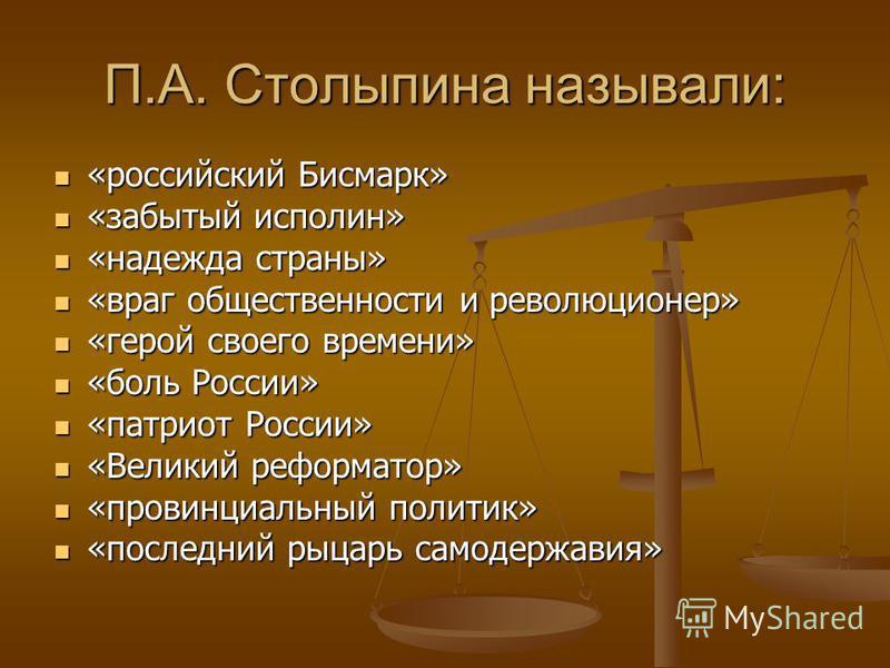 П.А. Столыпина называли: «российский Бисмарк» «российский Бисмарк» «забытый исполин» «забытый исполин» «надежда страны» «надежда страны» «враг общественности и революционер» «враг общественности и революционер» «герой своего времени» «герой своего вр