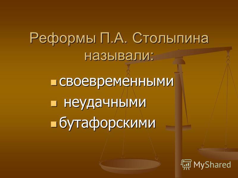 Реформы П.А. Столыпина называли: своевременными своевременными неудачными неудачными бутафорскими бутафорскими