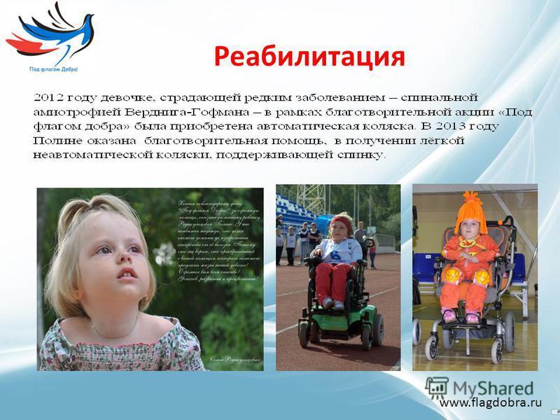 Реабилитация www.flagdobra.ru