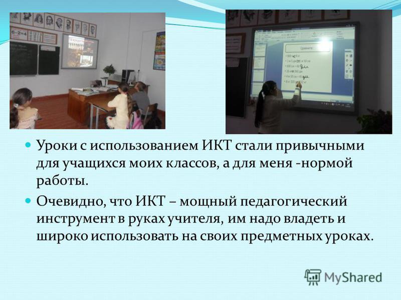 При использовании мультимедиа, как нельзя кстати, приходится яркость и занимательность компьютерных слайдов, анимации. Использование ИКТ на различных уроках в начальной школе позволяет перейти от объяснительно-иллюстрированного способа обучения к дея