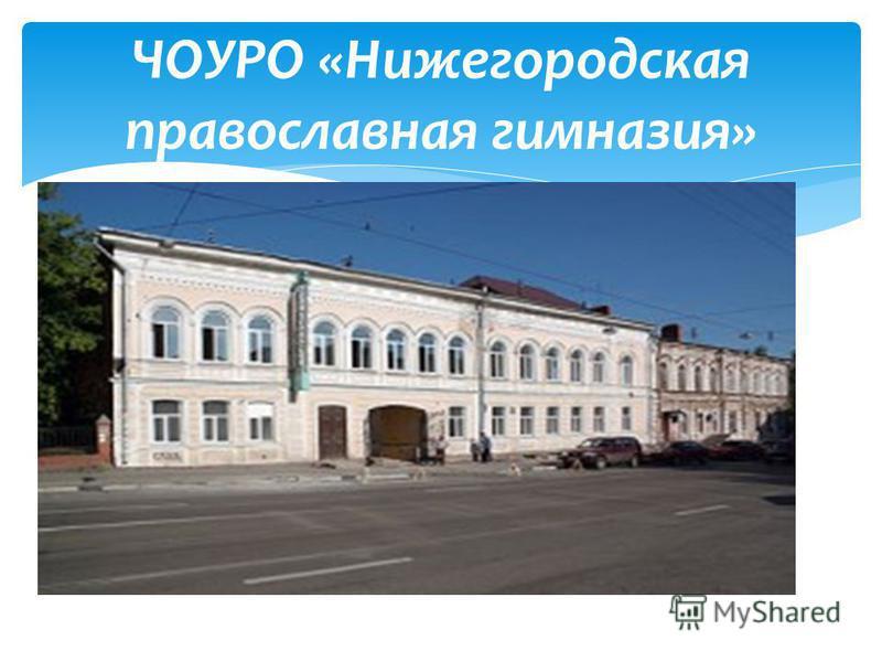 ЧОУРО Нижегородская православная гимназия» ЧОУРО «Нижегородская православная гимназия»