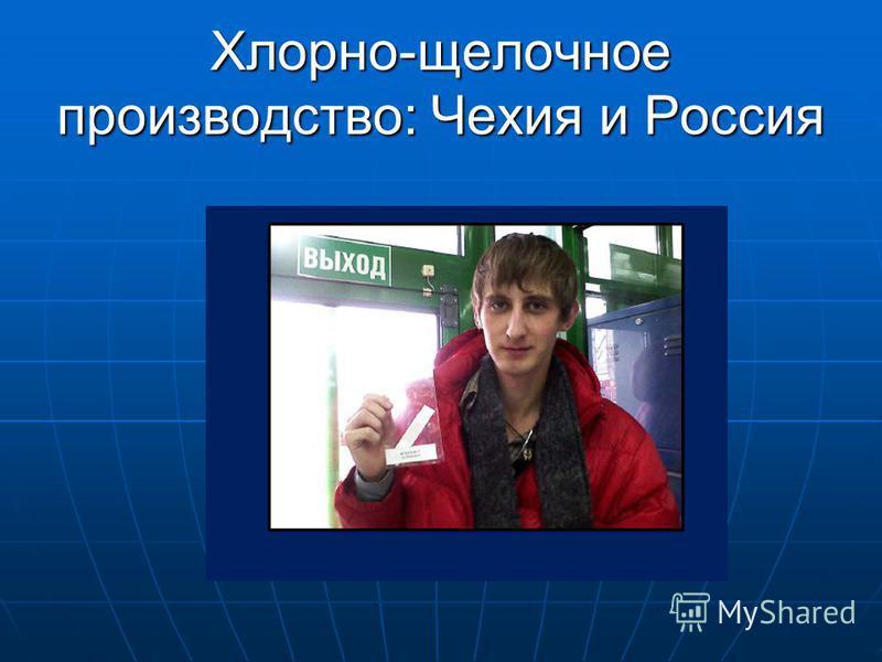 Хлорно-щелочное производство: Чехия и Россия