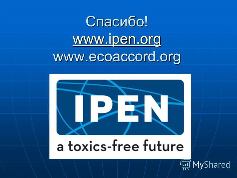 Спасибо! www.ipen.org www.ecoaccord.org www.ipen.org
