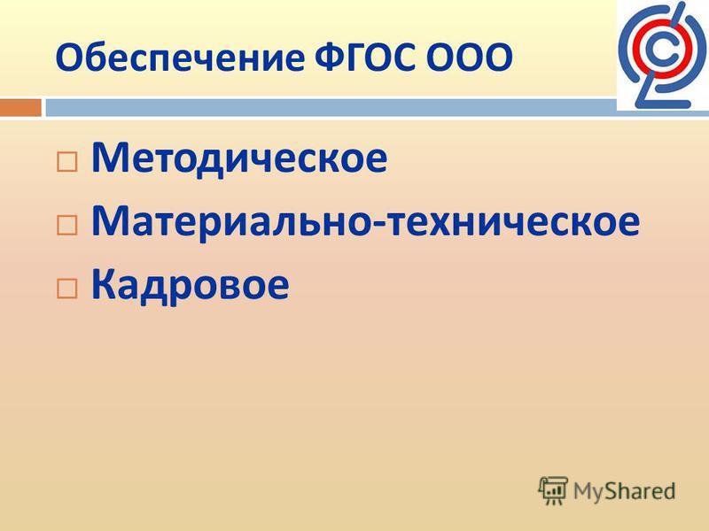 Обеспечение ФГОС ООО Методическое Материально - техническое Кадровое