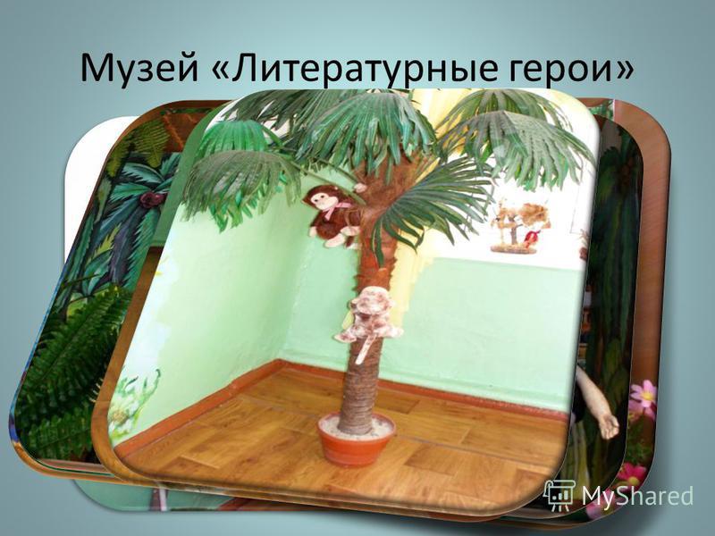 Музей «Литературные герои»