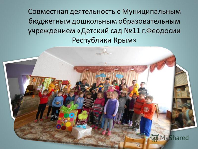 Совместная деятельность с Муниципальным бюджетным дошкольным образовательным учреждением «Детский сад 11 г.Феодосии Республики Крым»