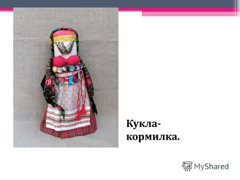 Кукла- кормилка.