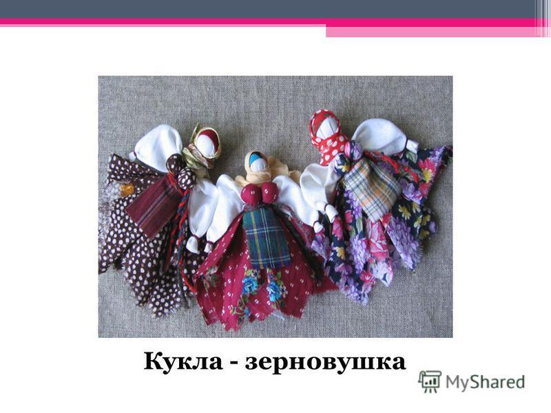 Кукла - зерновушка