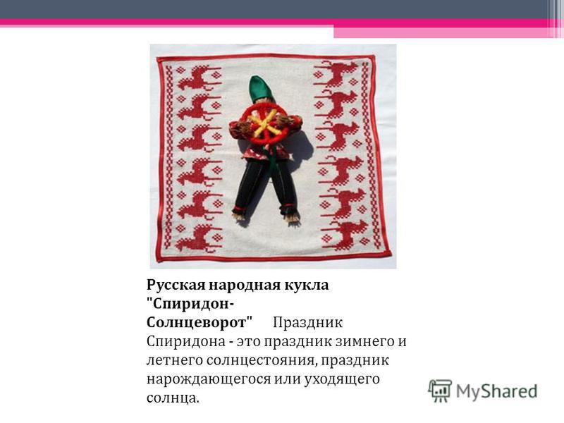 Русская народная кукла Спиридон- Солнцеворот Праздник Спиридона - это праздник зимнего и летнего солнцестояния, праздник нарождающегося или уходящего солнца.