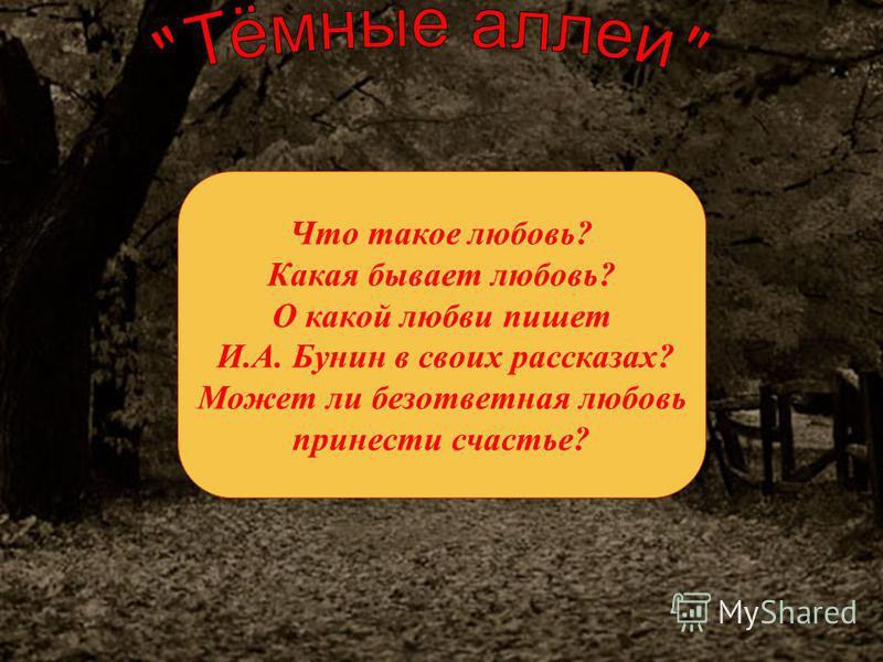 сочинение всякая любовь великое счастье и.а.бунин