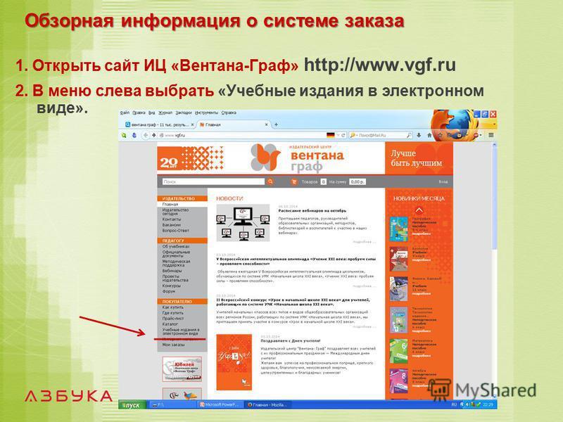Обзорная информация о системе заказа 1. Открыть сайт ИЦ «Вентана-Граф» http://www.vgf.ru 2. В меню слева выбрать «Учебные издания в электронном виде».