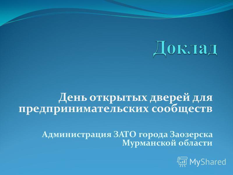 День открытых дверей для предпринимательских сообществ Администрация ЗАТО города Заозерска Мурманской области
