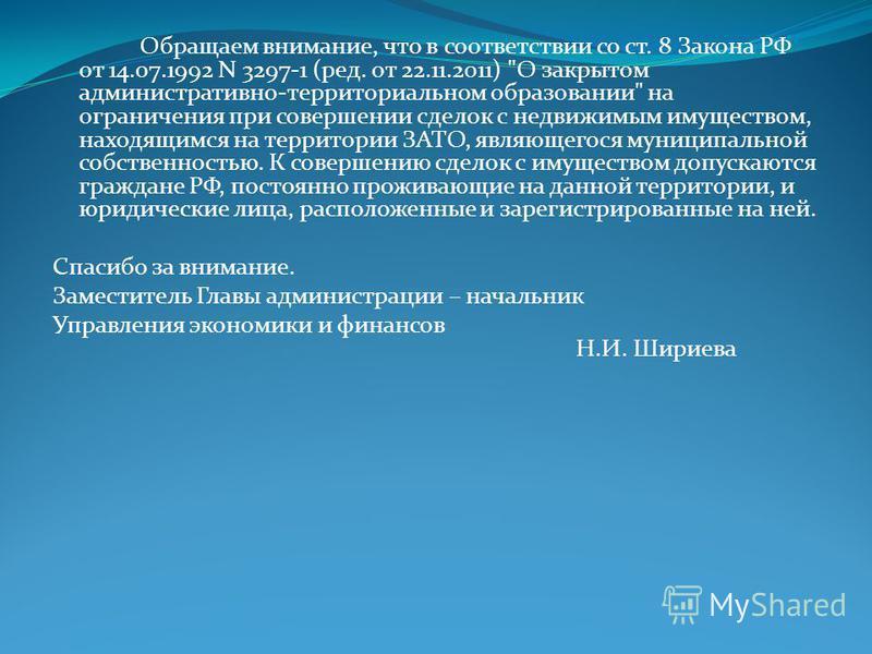 Обращаем внимание, что в соответствии со ст. 8 Закона РФ от 14.07.1992 N 3297-1 (ред. от 22.11.2011)