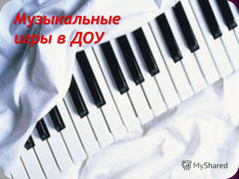 Музыкальные игры в ДОУ