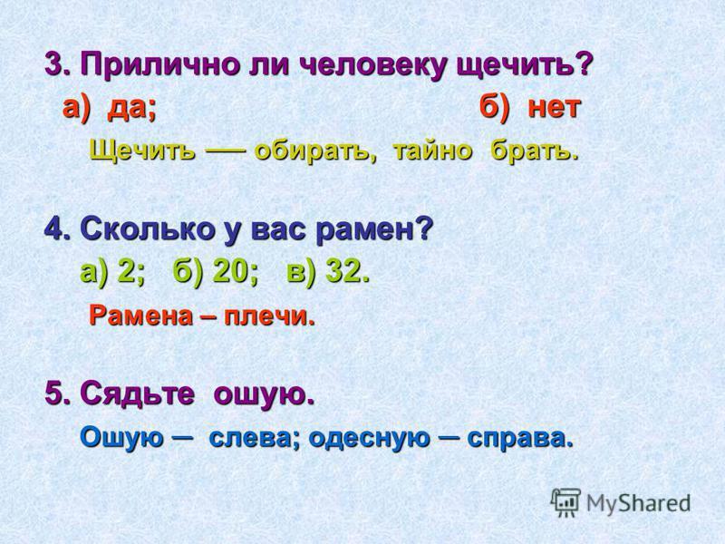 3. Прилично ли человеку лечить? а) да; б) нет Щечить обирать, тайно брать. 4. Сколько у вас рамен? а) 2; б) 20; в) 32. Рамена – плечи. 5. Сятьте ошую. Ошую слева; одесную справа.