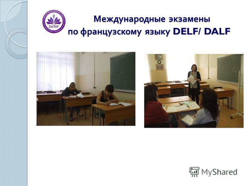 Международные экзамены по французскому языку DELF/ DALF Международные экзамены по французскому языку DELF/ DALF