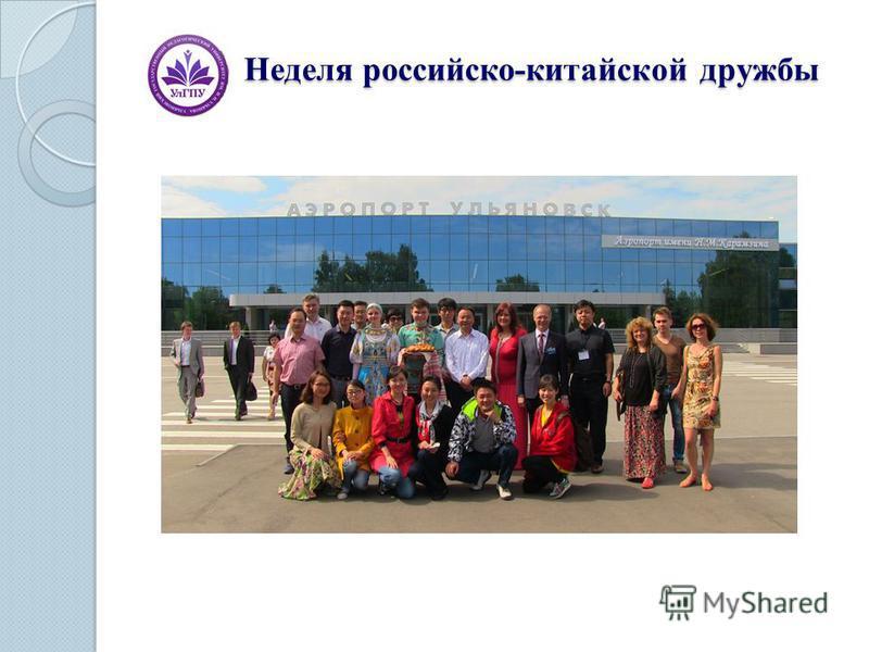Неделя российско-китайской дружбы Неделя российско-китайской дружбы
