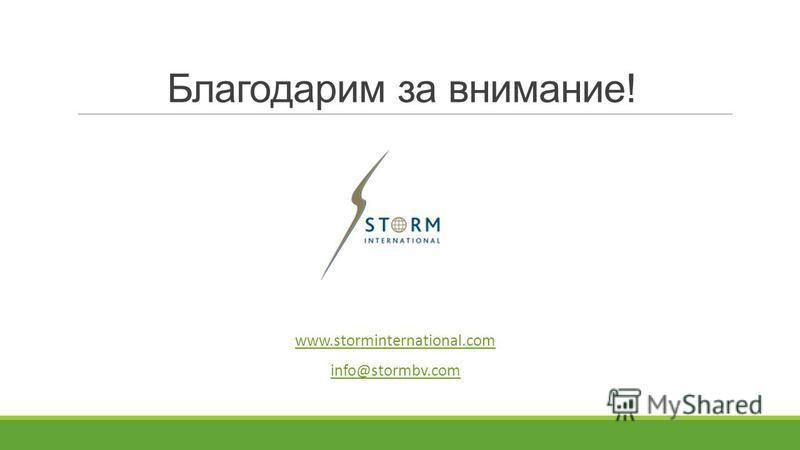 Благодарим за внимание! www.storminternational.com info@stormbv.com