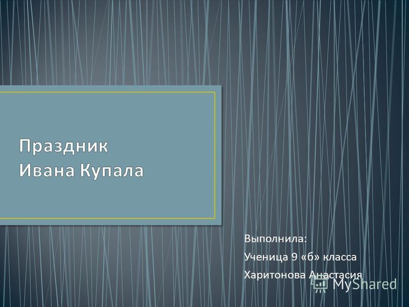 Выполнила : Ученица 9 « б » класса Харитонова Анастасия