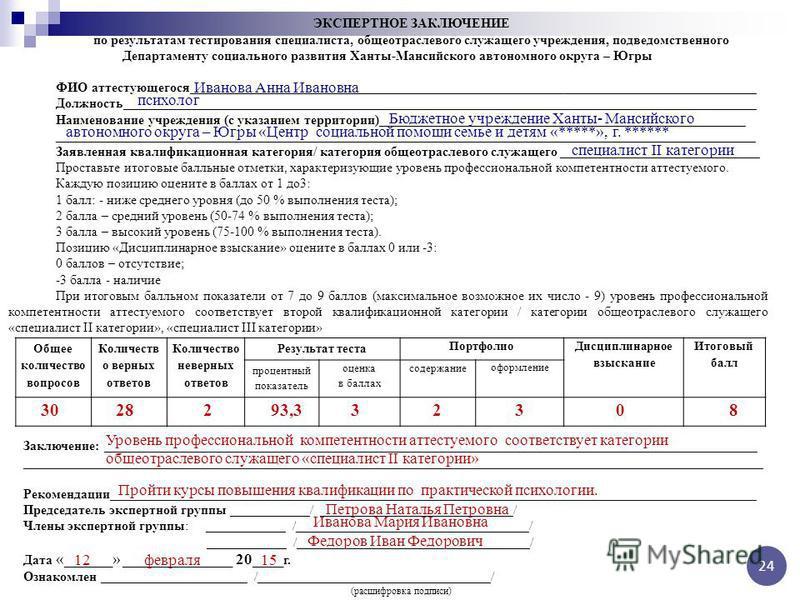 ЭКСПЕРТНОЕ ЗАКЛЮЧЕНИЕ по результатам тестирования специалиста, общеотраслевого служащего учреждения, подведомственного Департаменту социального развития Ханты-Мансийского автономного округа – Югры ФИО аттестующегося___________________________________