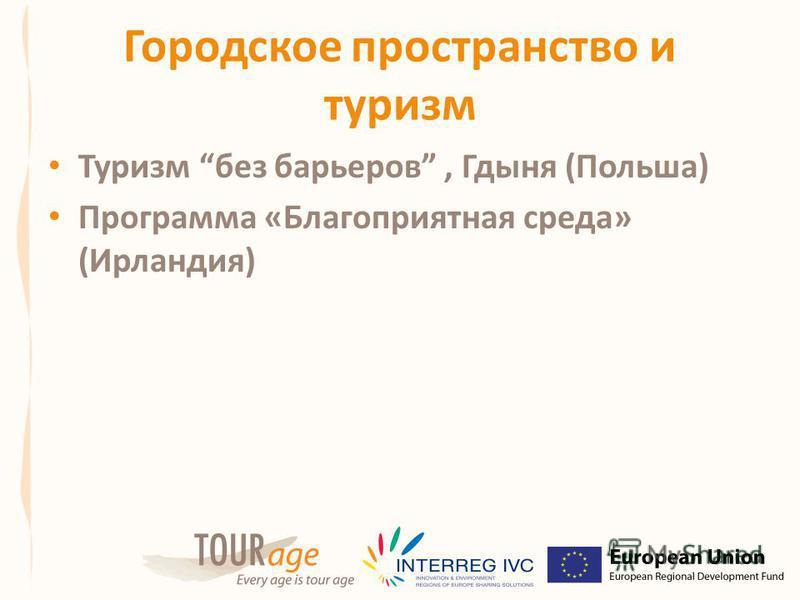 Городское пространство и туризм Туризм без барьеров, Гдыня (Польша) Программа «Благоприятная среда» (Ирландия)
