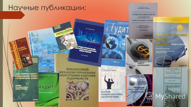 Научные публикации: