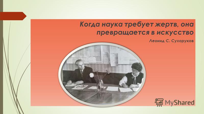 Когда наука требует жертв, она превращается в искусство Леонид С. Сухоруков