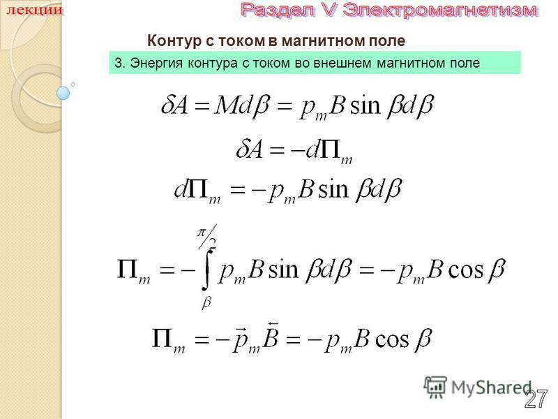 Контур с током в магнитном поле 3. Энергия контура с током во внешнем магнитном поле