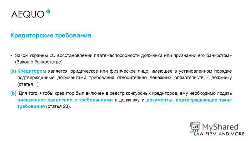Закон Украины «О восстановлении платежеспособности должника или признании его банкротом» (Закон о банкротстве) (a)Кредитором является юридическое или физическое лицо, имеющее в установленном порядке подтвержденные документами требования относительно