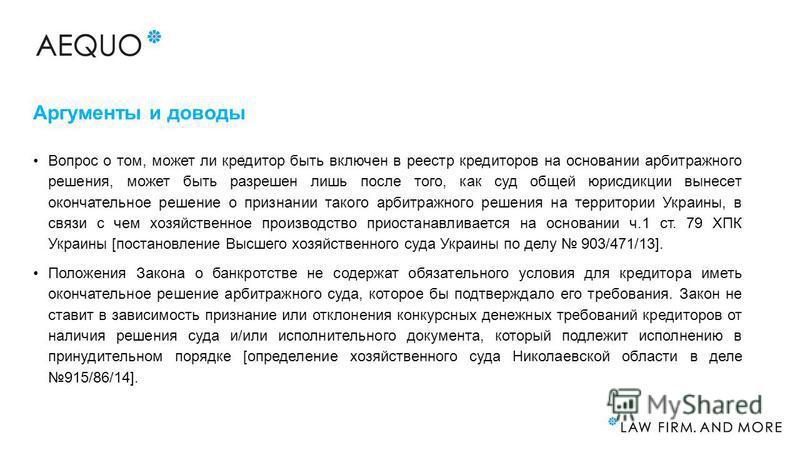 Вопрос о том, может ли кредитор быть включен в реестр кредиторов на основании арбитражного решения, может быть разрешен лишь после того, как суд общей юрисдикции вынесет окончательное решение о признании такого арбитражного решения на территории Укра