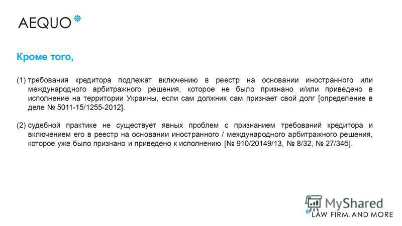 (1)требования кредитора подлежат включению в реестр на основании иностранного или международного арбитражного решения, которое не было признано и/или приведено в исполнение на территории Украины, если сам должник сам признает свой долг [определение в