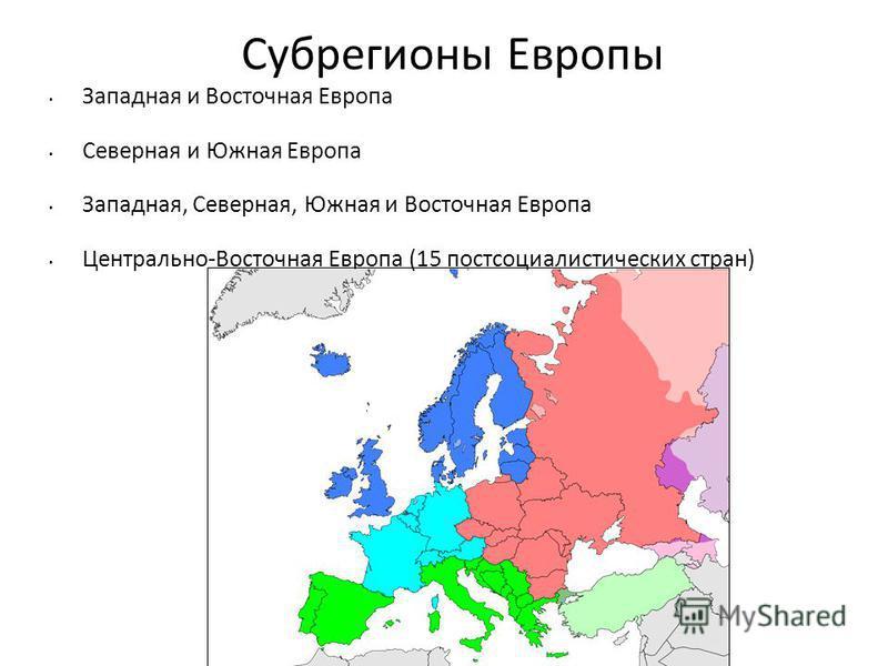 Субрегионы Европы Западная и Восточная Европа Северная и Южная Европа Западная, Северная, Южная и Восточная Европа Центрально-Восточная Европа (15 постсоциалистических стран)
