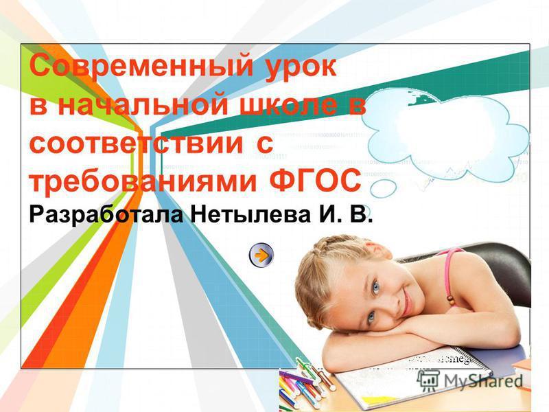L/O/G/O www.themegallery.com Современный урок в начальной школе в соответствии с требованиями ФГОС Разработала Нетылева И. В.