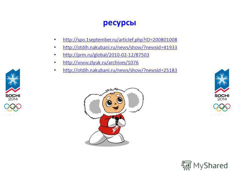 ресурсы http://spo.1september.ru/articlef.php?ID=200801008 http://otdih.nakubani.ru/news/show/?newsid=41933 http://prm.ru/global/2010-02-12/87503 http://www.zlyuk.ru/archives/1076 http://otdih.nakubani.ru/news/show/?newsid=25183