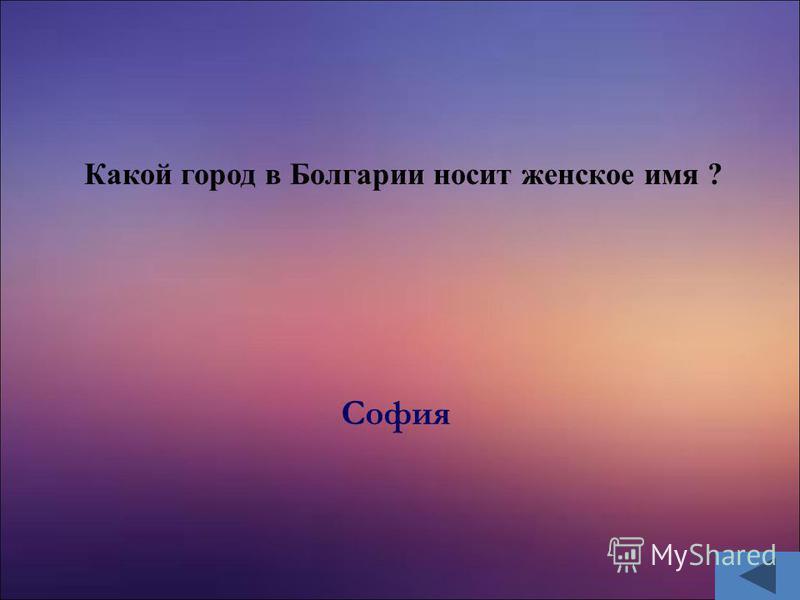 Какой город в Болгарии носит женское имя ? София