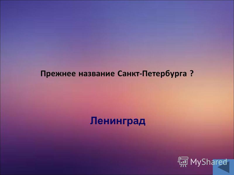 Прежнее название Санкт-Петербурга ? Ленинград