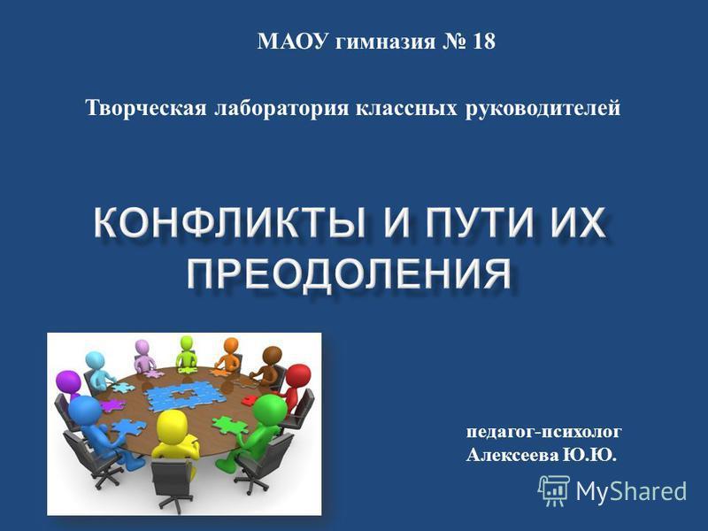 МАОУ гимназия 18 педагог - психолог Алексеева Ю. Ю. Творческая лаборатория классных руководителей